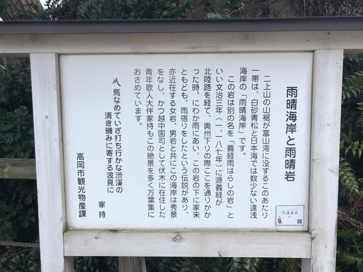 高岡市の観光スポット雨晴海岸と雨晴岩の説明