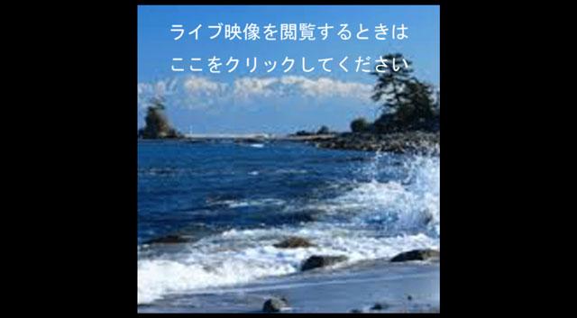 富山県高岡市、雨晴海岸のライブカメラ