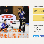 日本カーリング協会、クラウドファンディングで39300円だけって...