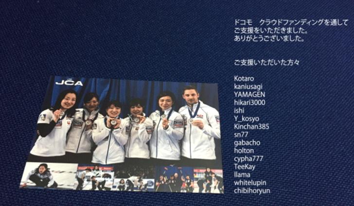 日本カーリング協会のクラウドファンディングの支援者
