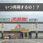 富山シアター大都会、GWか夏休み前までには営業再開するらしい!