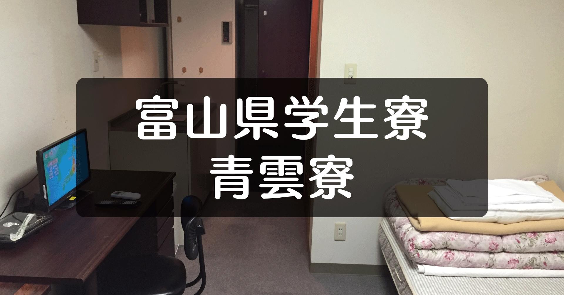 東京進学の子供がいる親必見!安い家賃と安心の「富山県学生寮 青雲寮」