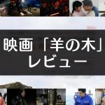 富山ロケ映画「羊の木」見てきた!気になった部分と感想レビュー。