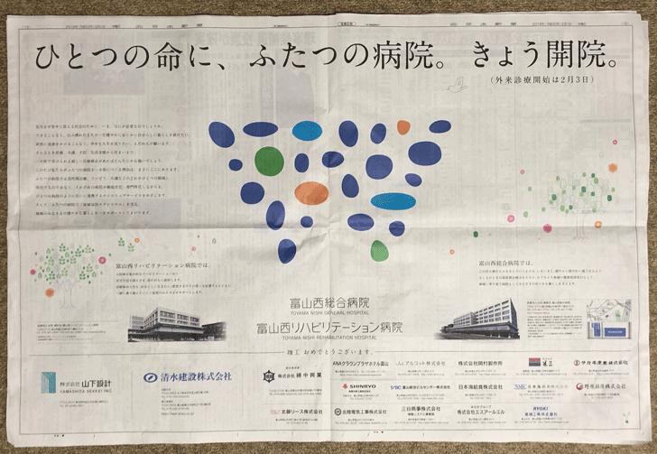 富山西総合病院と富山西リハビリテーション病院の新聞広告