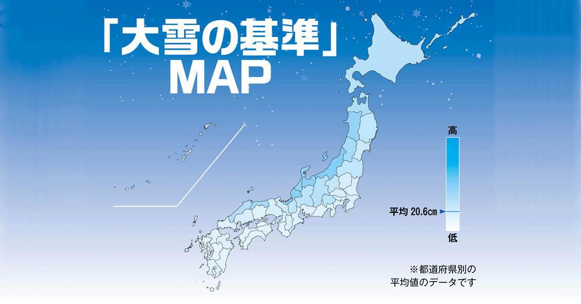 富山県民の大雪の基準は!?ウェザーニュースのマップがおもしろい☆