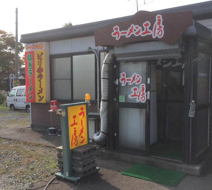 ラーメン工房(射水市)の店舗外観