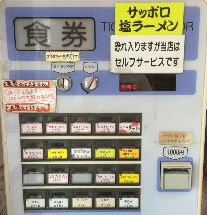 ラーメン工房(射水市)の券売機