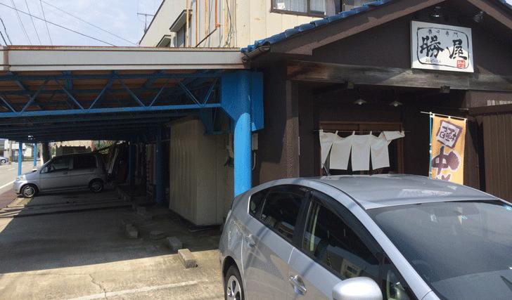 化学調味料無添加の煮干し専門「ラーメン勝屋」の駐車場