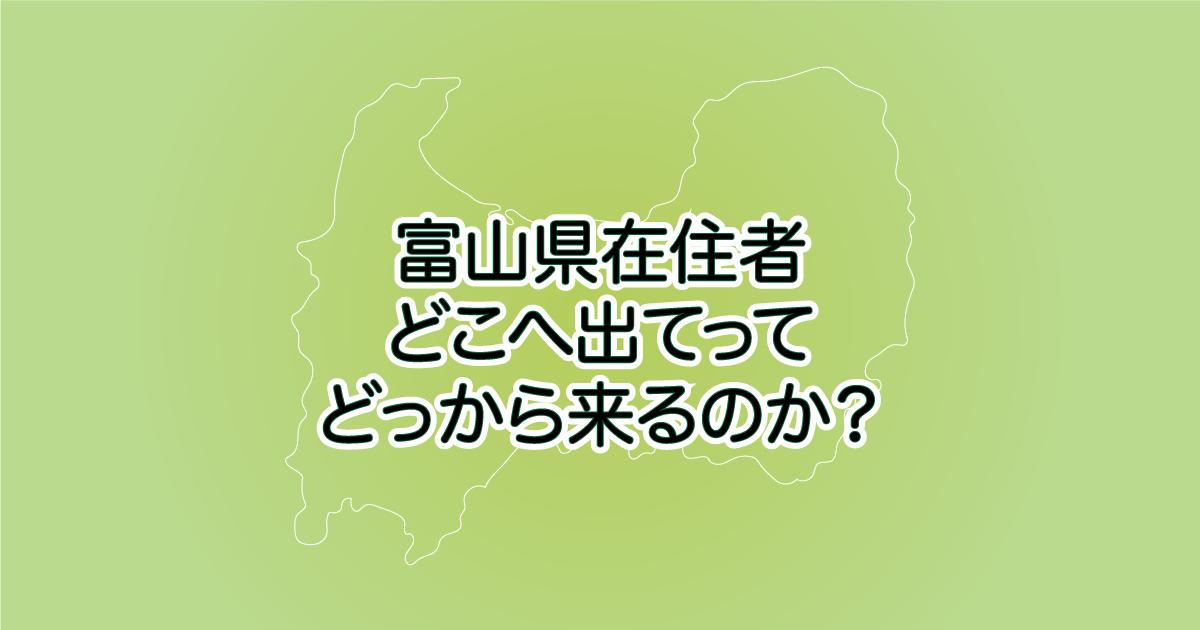 【富山県の転入者と転出者】転入1位って東京じゃないんや!?