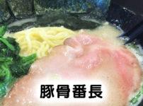 【豚骨番長】富山県射水市のガッツリ横浜家系ラーメン!感想レポート☆