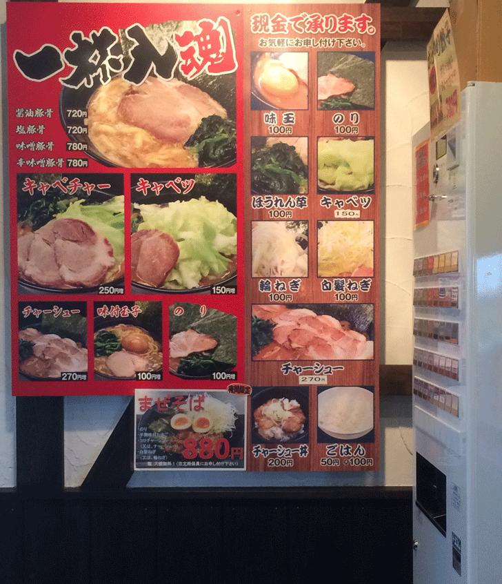 富山のガッツリ横浜家系ラーメン豚骨番長のラーメンのメニュー