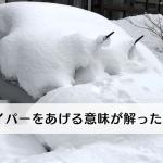 ようやく悟った!雪の日になぜ車のワイパーをあげるのか?の答え。