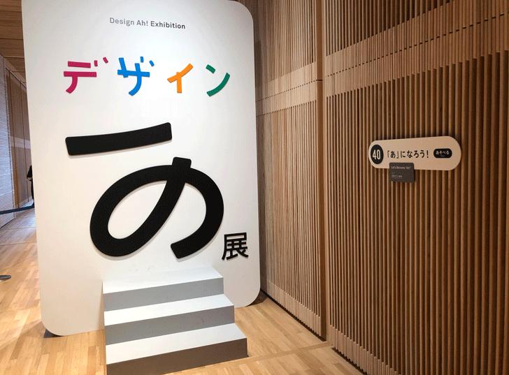 デザインあ展 富山 2018の「あ」になろう