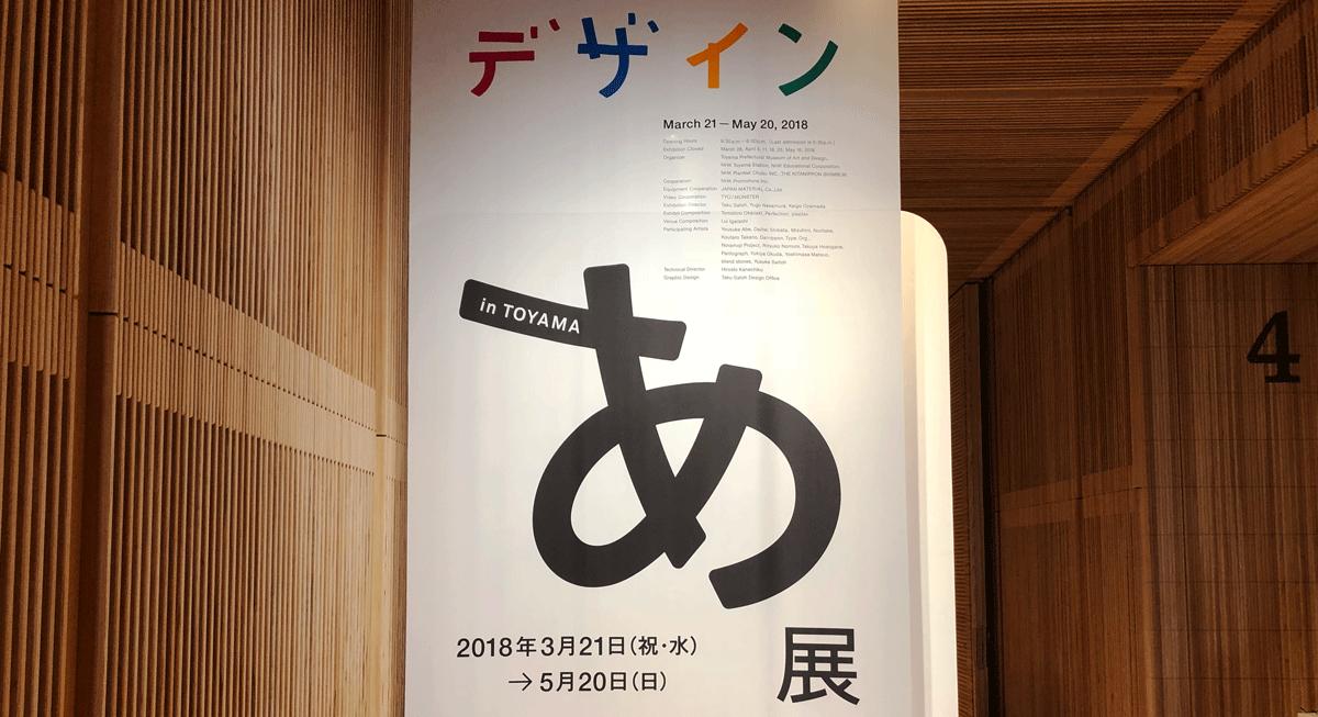 デザインあ展 富山 2018に行ってきた!子どもも大人も楽しめる展示内容に満足♪