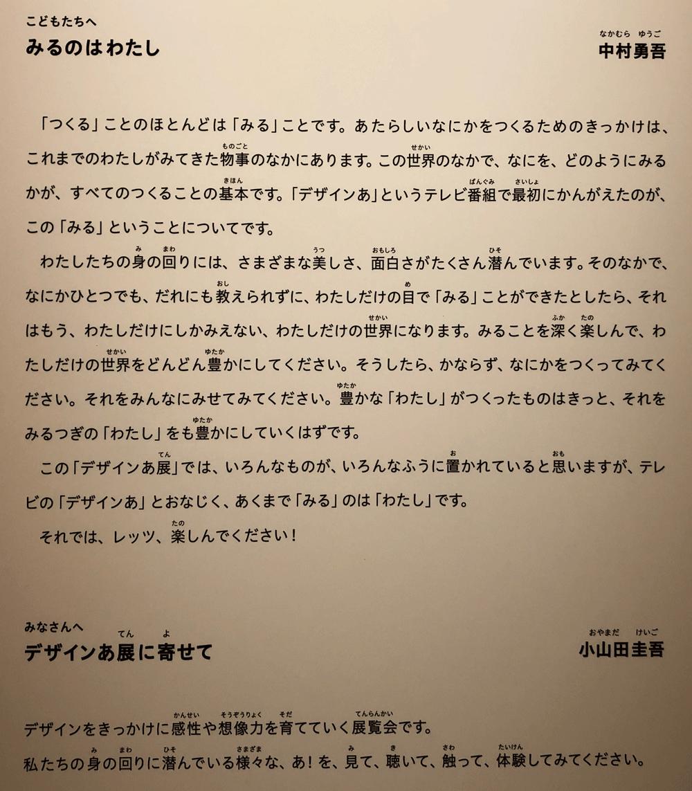デザインあ展 富山 2018のディレクター、佐藤卓さんのメッセージ