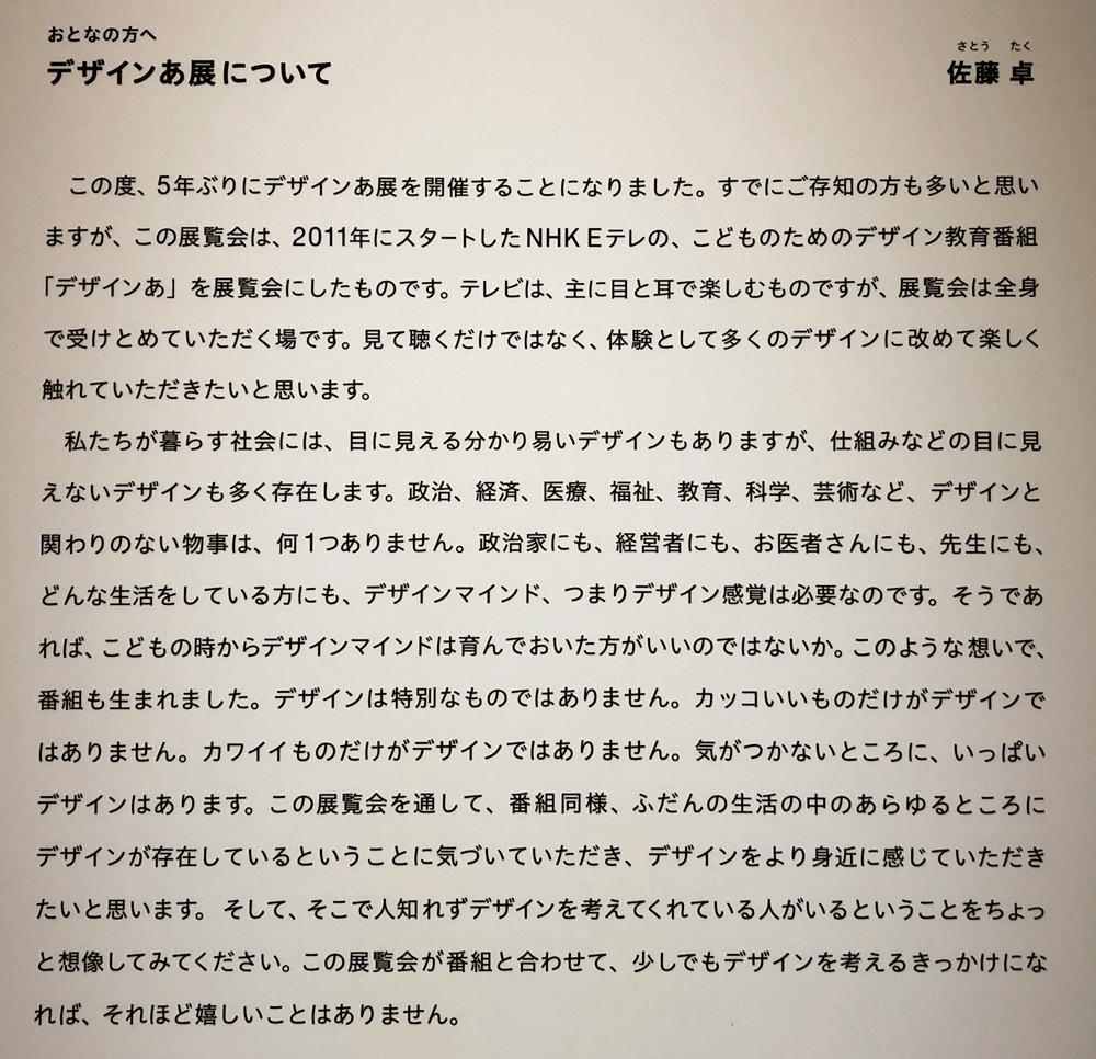 デザインあ展 富山 2018のディレクター、中山勇吾さん、小山田圭吾さんのメッセージ