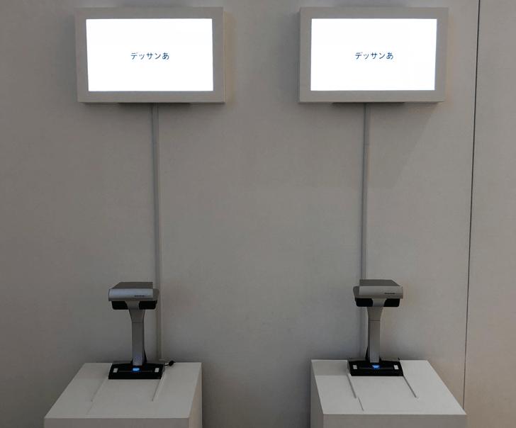 デザインあ展 富山 2018のデッサンあのスキャン