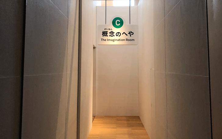 デザインあ展 富山 2018の概念の部屋