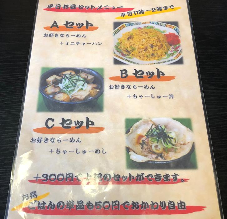 大沢野の人気ラーメン店 五衛門(ごえもん)のランチメニュー