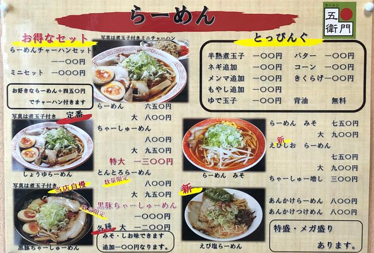 大沢野の人気ラーメン店 五衛門(ごえもん)のラーメンメニュー