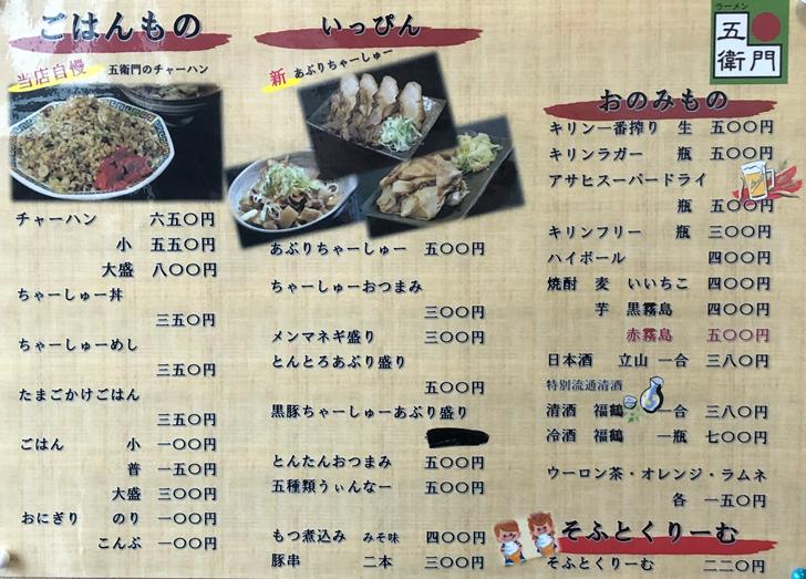 大沢野の人気ラーメン店 五衛門(ごえもん)のご飯もの・一品メニュー