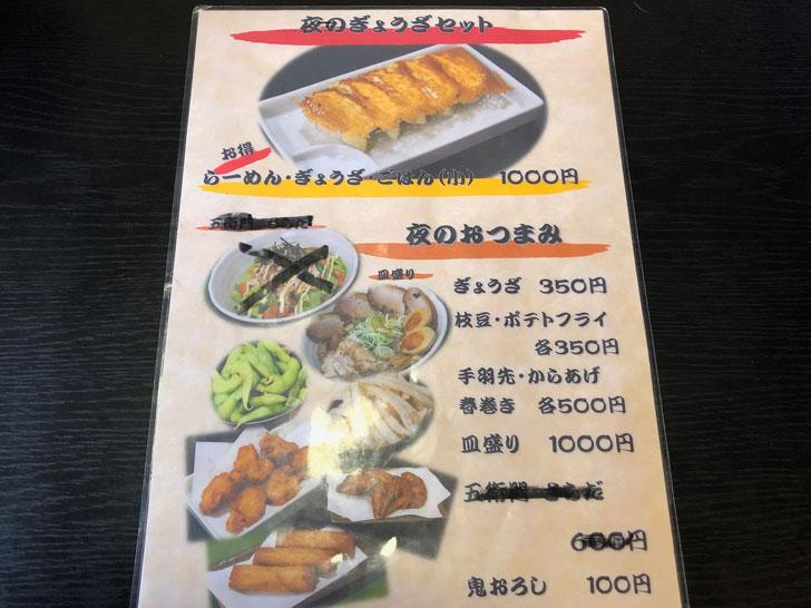 大沢野の人気ラーメン店 五衛門(ごえもん)の夜のメニュー