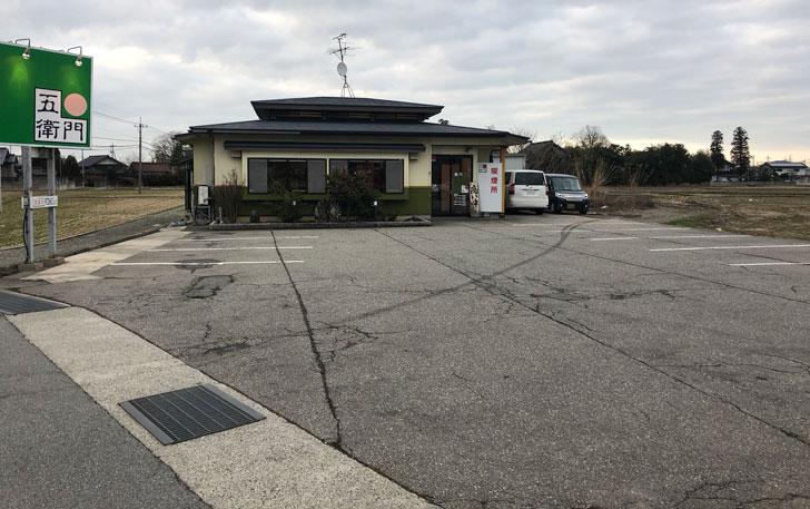 大沢野の人気ラーメン店 五衛門(ごえもん)の駐車場