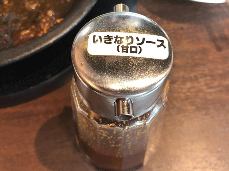 いきなりステーキ天正寺店の甘口ソース