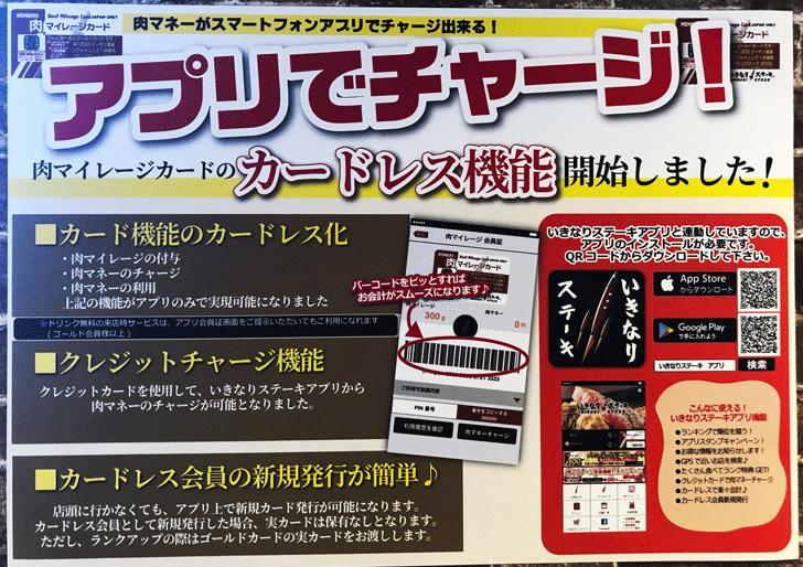 いきなりステーキアプリ