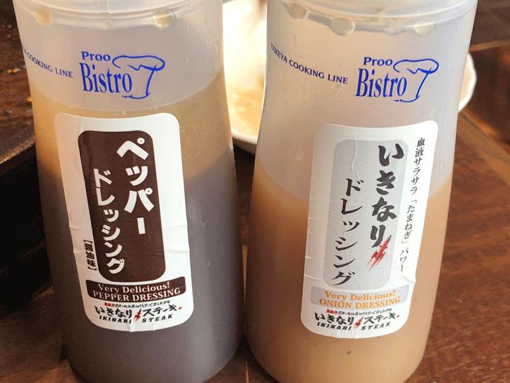 いきなりステーキ天正寺店のドレッシング