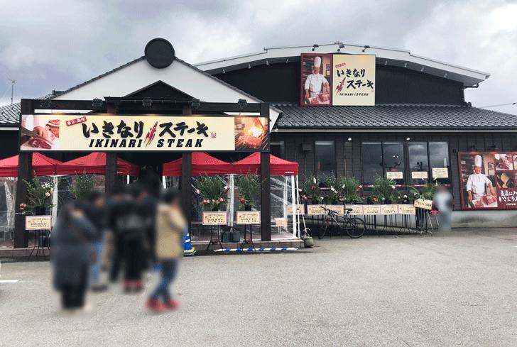 いきなりステーキ天正寺店の行列と待ち時間