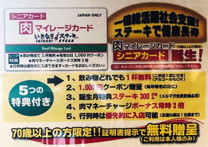 いきなりステーキ天正寺店のシニアカード