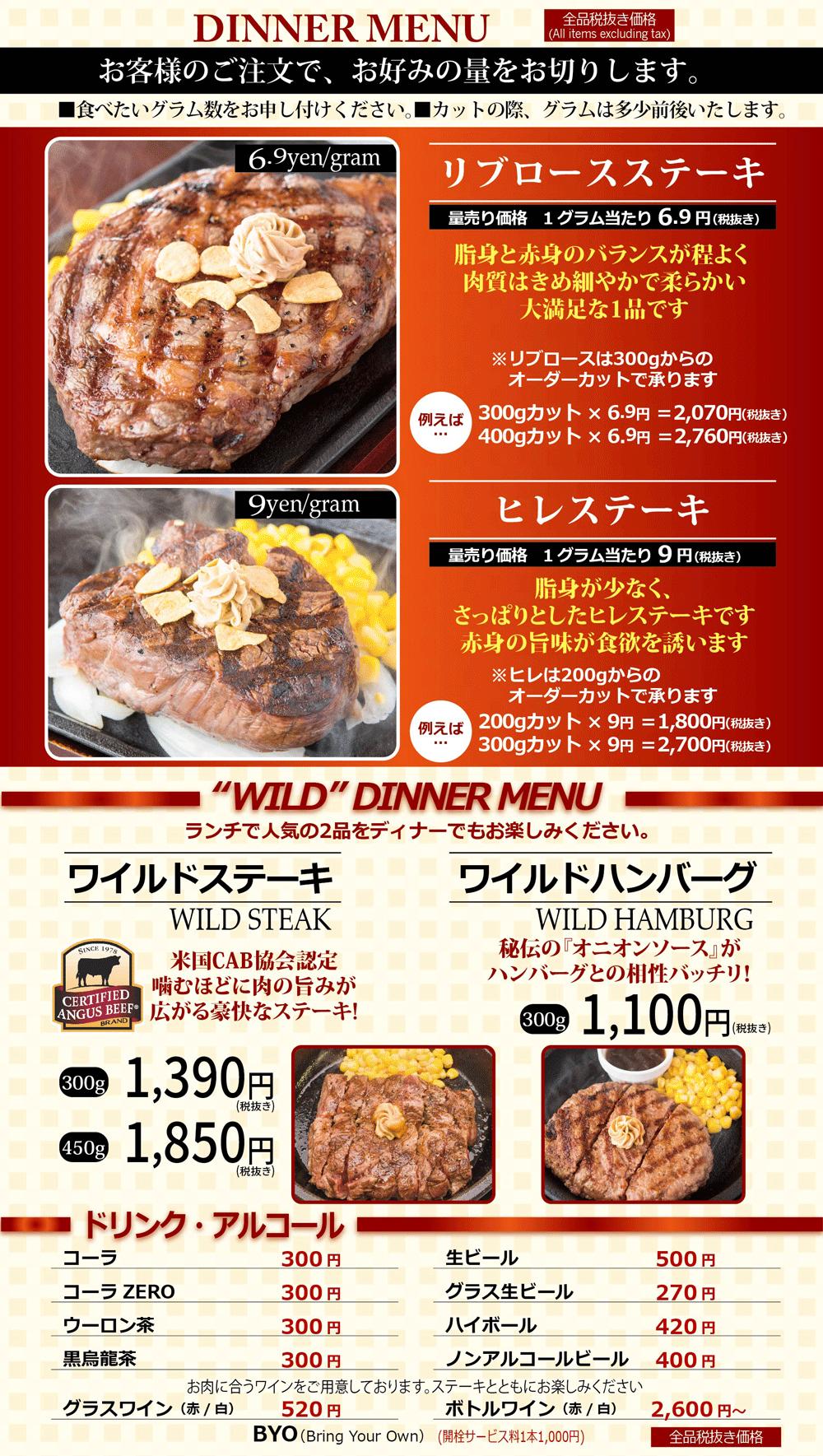 いきなりステーキ富山天正寺店のディナーメニュー