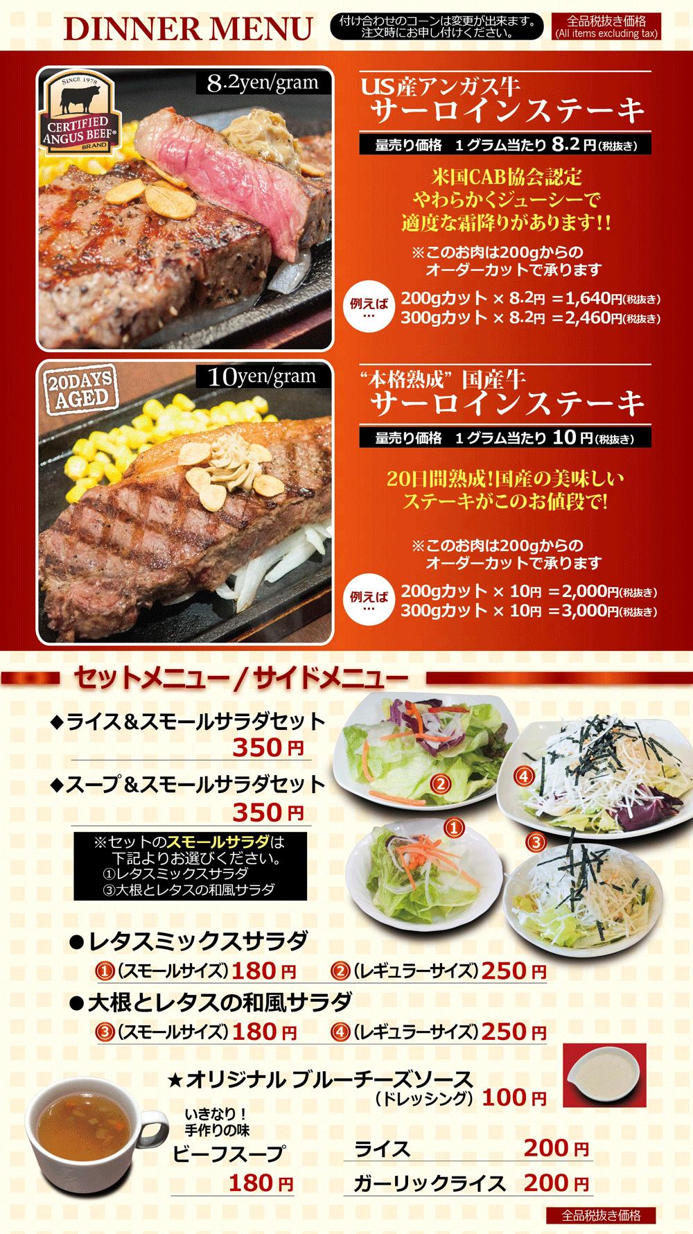 いきなりステーキ富山天正寺店のディナーメニュー2