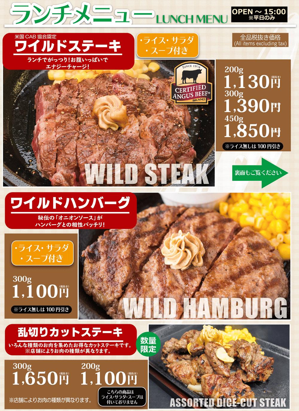 いきなりステーキ富山天正寺店のランチメニュー