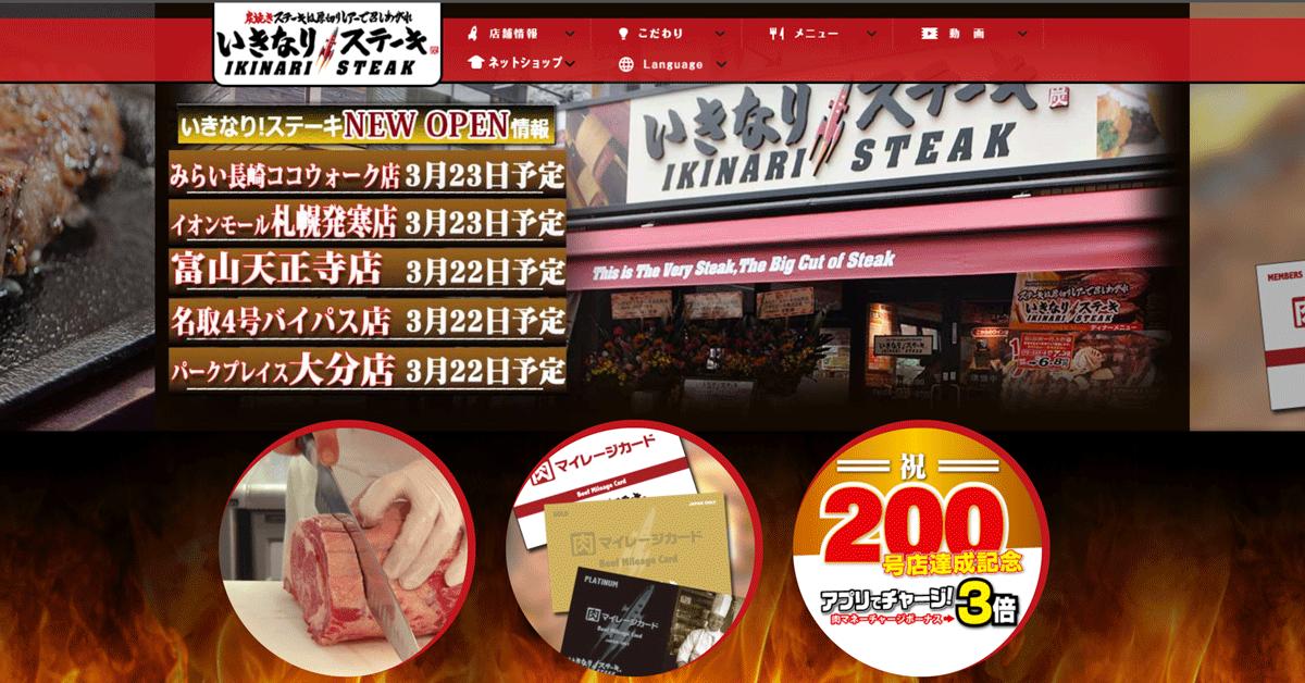 【いきなりステーキ富山天正寺店】3/22オープン!メニューや営業時間が明らかに!