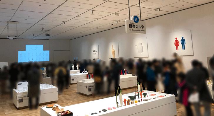 デザインあ展 富山 2018の観察の部屋