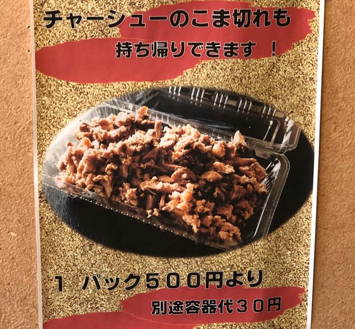 大沢野の人気ラーメン店 五衛門(ごえもん)のチャシュー細切れテイクアウト