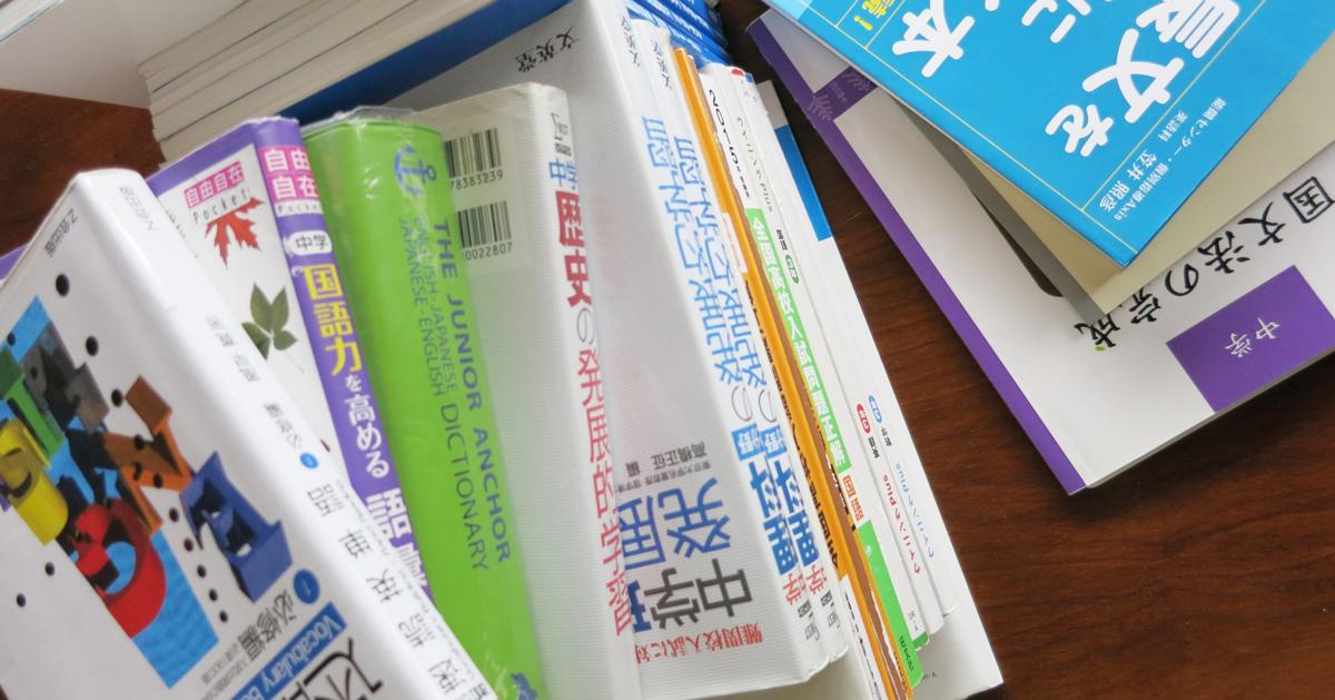 卒業と入学の春、いらない教科書はネットで売ってスッキリお金に変えよう!
