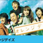 青春を思い出すドラマ「オレンジデイズ」Amazonプライムビデオで見られる!