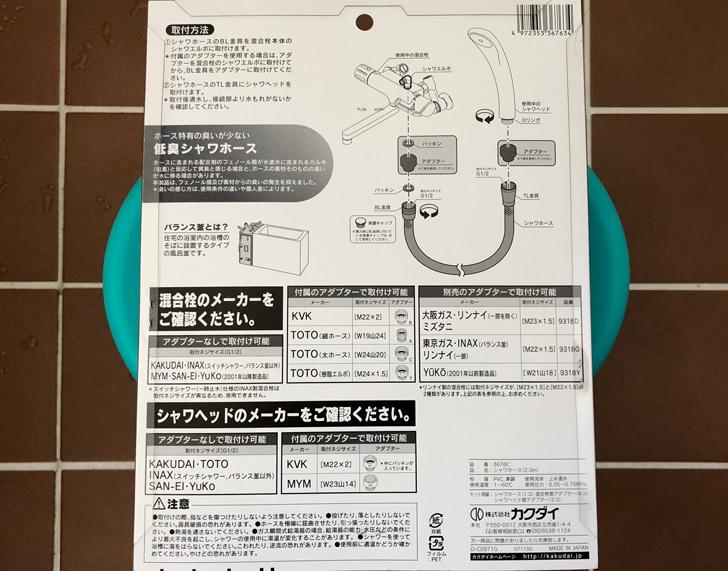 「カクダイ シャワーホース 取付簡単 ほとんどのメーカーに対応」の商品説明