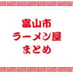 【富山市のラーメン屋まとめ】地図で近くのお店を探す人や、一覧で探す人へ!