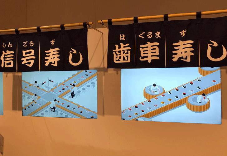 デザインあ展 富山 2018のしくみ寿司