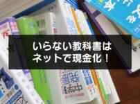 【教科書を処分して現金化】テキストポンで不要な教科書を簡単に売る!