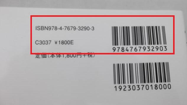 教科書専門買取テキストポンで買取可能なISBNコード