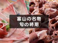 【富山の旬の食べ物7選】富山観光に来るなら知っておきたい富山名物の旬!