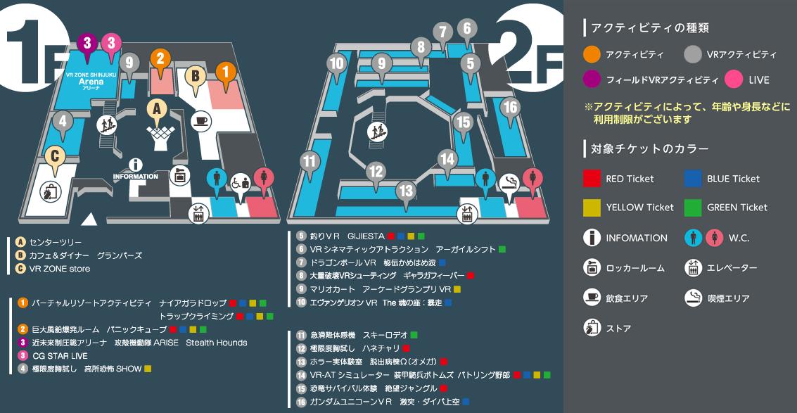 VRゾーン新宿のフロアマップ