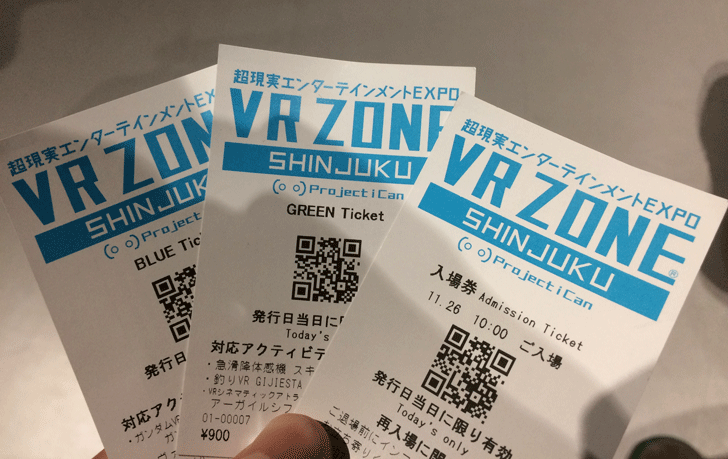 VRゾーン新宿のチケット