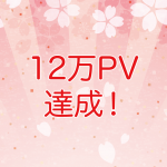 月間アクセス12万PV達成!