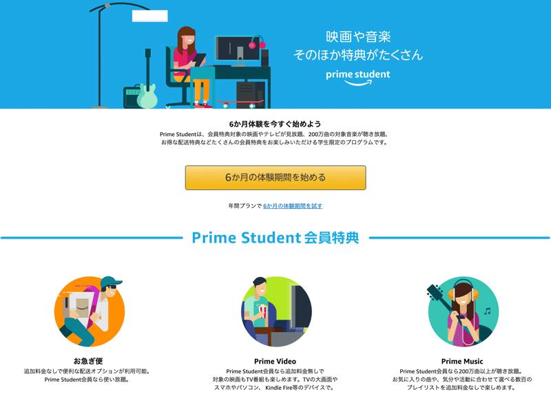 Amazonプライムステューデントの入会ページ